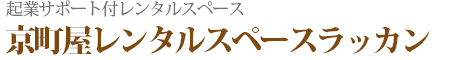 京町屋レンタルスペースラッカン